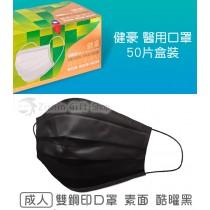 健豪 醫用口罩-成人/酷曜黑(50片/盒)
