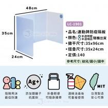 PP防疫抗菌隔板-W48×H35×D24cm(小)