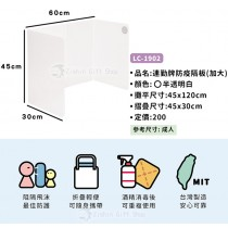 PP防疫隔板-W60×H45×D30cm(大)