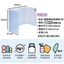 PP防疫抗菌隔板-W54×H40×D27cm(中)