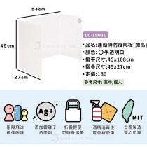 PP防疫抗菌隔板-W54×H45×D27cm(中.加高)
