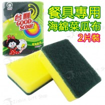 台利 餐具專用海綿菜瓜布×2入
