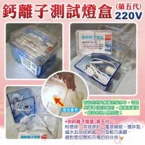 鈣離子測試燈盒(220V)