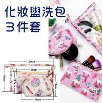 化妝盥洗包3件套