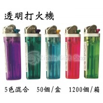 打火機印刷(透明.5色混)(印刷基本量1200個/箱)(平均@3.5元/個)