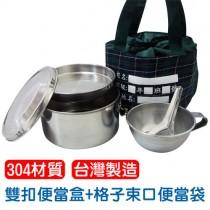 [限量] 304餐具組+餐袋