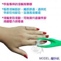 手指按摩器