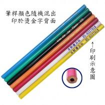 彩管鉛筆印刷(圓.兩切)(印刷基本量1000枝)