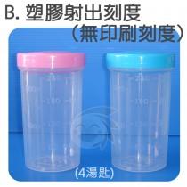 300cc水杯(塑膠刻度/無印刷刻度)B 12個