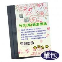 竹炭吸油面紙(小)單包