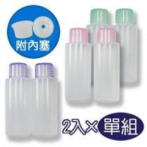 2入25g軟瓶(附內塞)(單組)