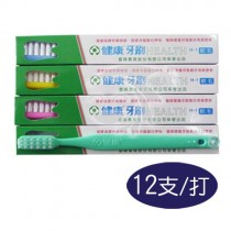 健康牙刷-H1成人(1打)