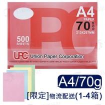 UPC A4彩色影印紙 70p-5包/箱(訂購1-4箱)