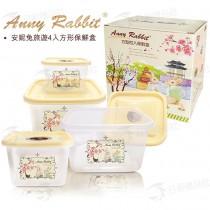 安妮兔方形4入保鮮盒(盒裝)
