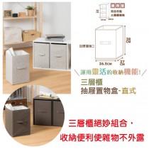 三層櫃抽屜置物盒-直式
