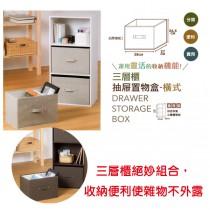 三層櫃抽屜置物盒-橫式