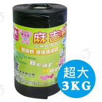 麻吉熊 超大垃圾袋(黑)3KG