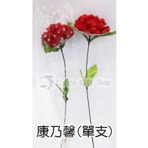 康乃馨胸花(單支)