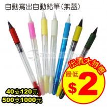 [出清大特惠]自動寫出自動鉛筆(無蓋)