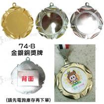 74-B金銀銅獎牌