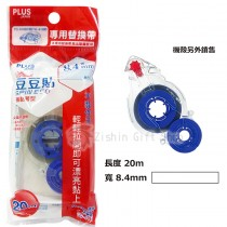 PLUS 立可貼 豆豆貼 SPIN ECO(8.4mm×20M)專用替換帶