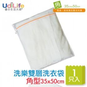UdiLife 洗樂雙層洗衣袋/角型 35×50cm
