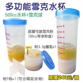 500cc可外接式水杯+80g大粉盒+雪克球(簡易雪克杯)