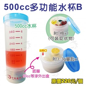 500cc可外接式水杯+80g大粉盒