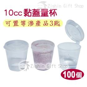 10cc黏蓋量杯(杯蓋黏一起) 100入