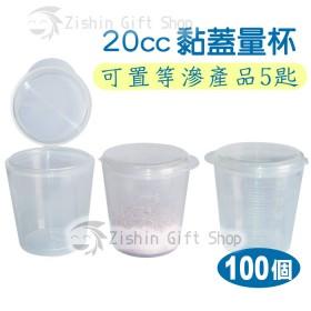 20cc黏蓋量杯(杯蓋黏一起) 100入