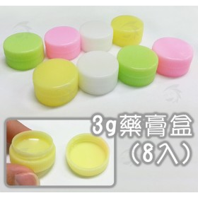 3g藥膏盒(8入)【補貨中】