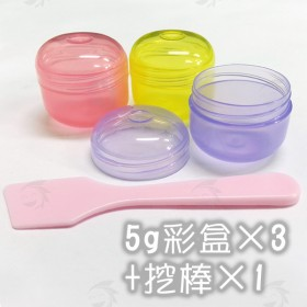 5g彩盒(3入)+挖棒(1支)