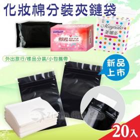 化妝棉分裝夾鏈袋-20入【補貨中】