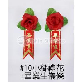 #10小絲禮花+畢業生儀條