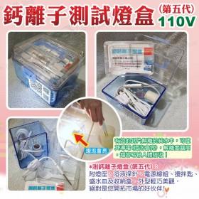 鈣離子測試燈盒(110V)