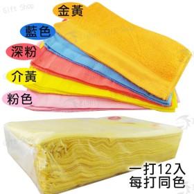 素色毛巾(深色.可挑色) 12條/打裝