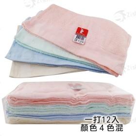 素色毛巾(淺色.4色混) 12條/打裝