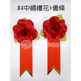 #4中綢禮花+儀條