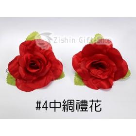#4中綢禮花