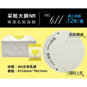 采粧大師NR專業化妝海綿#611(黃.小)×12枚/盒