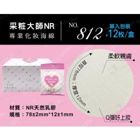 采粧大師NR專業化妝海綿#812(粉.中)×12枚/盒