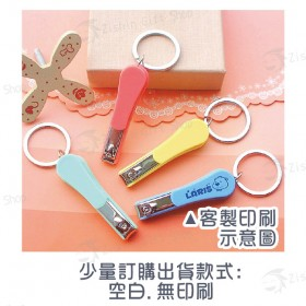 廣告指甲剪(流線)(1000個以上可免費客製印刷)