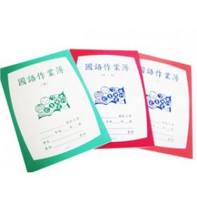 國語作業簿【補貨中-高年級】