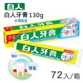 白人牙膏130g(72入)