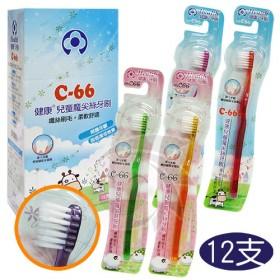 健康魔尖絲牙刷-C66兒童(1打)