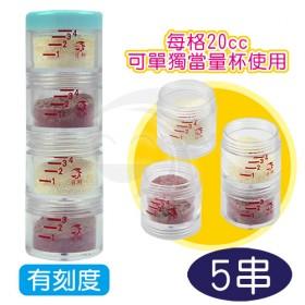 小四連盒(有刻度)(5串)