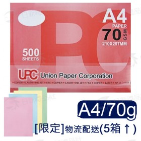 UPC A4彩色影印紙 70p-5包/箱(5箱以上)