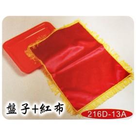 剪彩-盤子+紅布(加穗)