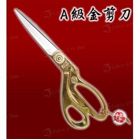 剪彩-金剪刀