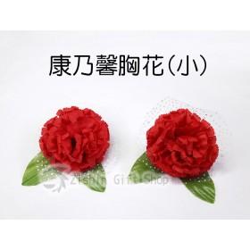 康乃馨胸花(小)